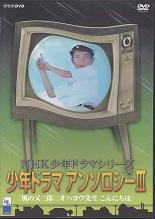 少年ドラマアンソロジーⅢ.jpg