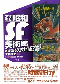 少年少女昭和SF美術館.jpg
