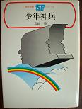 少年神兵(カバー).JPG