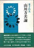 山川方夫論.jpg