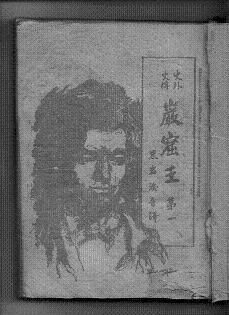 巌窟王(モノクロ).jpg