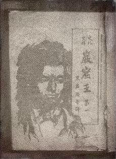 巌窟王(モノクロ)昔風.jpg