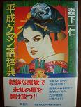 平成ゲマン語辞典.JPG