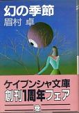 幻の季節(文庫).jpg