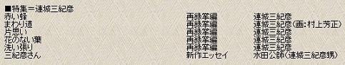 幻影城・終刊号.jpg