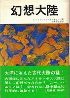 幻想大陸.jpg