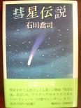 彗星伝説.JPG