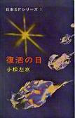 復活の日(日本SFシリーズ).jpg