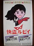 快盗ルビイ(シナリオ).JPG