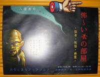 怖~い本の部屋.JPG