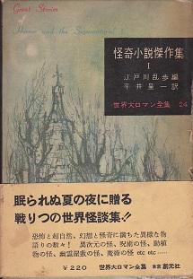 怪奇小説傑作集Ⅰ.jpg