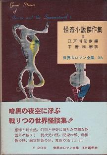 怪奇小説傑作集Ⅱ.jpg