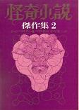 怪奇小説傑作集2.jpg