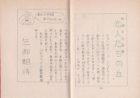 恋人たちの丘.jpg