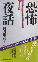 恐怖夜話(カセット).jpg