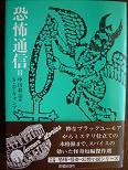 恐怖通信Ⅱ.JPG