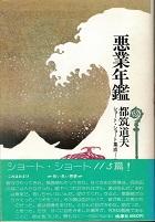 悪業年鑑.jpg