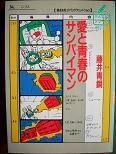 愛と青春のサンバイマン(文庫).JPG