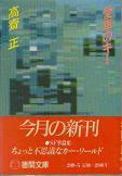 愛車のキー(文庫).jpg