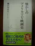 懐かしのアメリカTV映画史.JPG