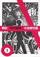 戦前『科学画報』小説傑作選2.jpg