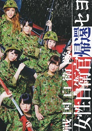 戦国自衛隊・女性自衛官~(パンフ).jpg