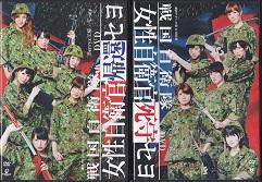 戦国自衛隊・女性自衛官~(DVD).jpg