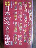 戦後初期日本SFベスト集成1.JPG