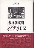 戦後創成記ミステリ日記.jpg