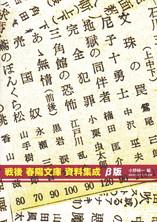 戦後春陽文庫資料集成.jpg