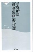 手塚治虫「戦争漫画」傑作選.jpg