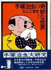 手塚治虫の奇妙な世界.jpg