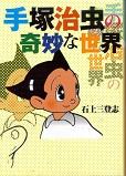 手塚治虫の奇妙な世界(文庫).jpg
