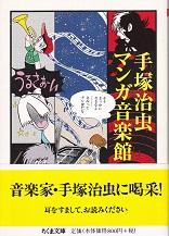 手塚治虫マンガ音楽館.jpg
