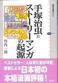 手塚治虫=ストーリーマンガの起源.jpg