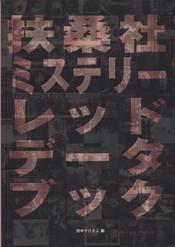 扶桑社ミステリーレッドデータブック.jpg