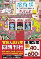 招待状(文庫).jpg