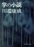 掌の小説(新潮文庫).jpg