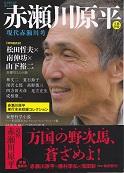 文藝別冊 赤瀬川原平.jpg