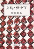 文鳥・夢十夜(新潮文庫).jpg