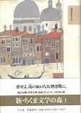 新・ちくま文学の森1.jpg