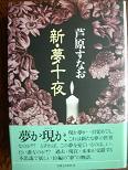 新・夢十夜.JPG
