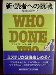 新・読者への挑戦.JPG