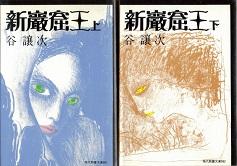 新巌窟王.jpg