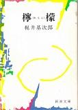 新潮文庫.jpg