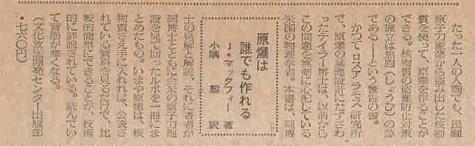 新聞スクラップ.JPG