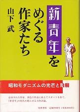 新青年をめぐる作家たち.jpg