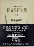 日本のSF・古典篇.jpg