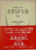 日本のSF・現代篇.jpg