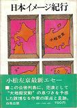 日本イメージ紀行.jpg